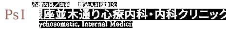 銀座並木通り 心療内科・内科クリニック(PsI)は、2010年1月に開院した心療内科・内科クリニックです。当院は昼休み(13時まで診療)、仕事帰り(20時まで診療)の受診が可能です。|心療内科/内科 医療法人社団創文会 銀座並木通り心療内科・内科クリニック Psychosomatic, Internal Medicine